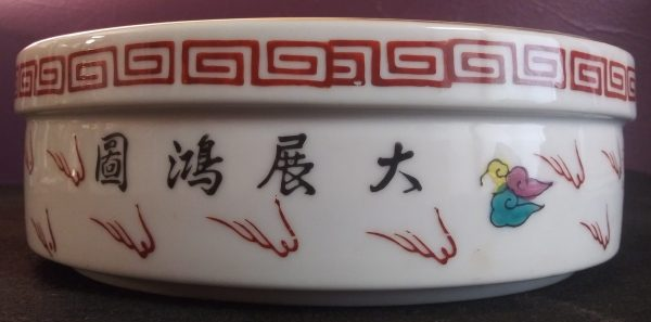 Collectible Red Dragon #839569 Vintage Chinese Restaurant Ware Serving Bowl